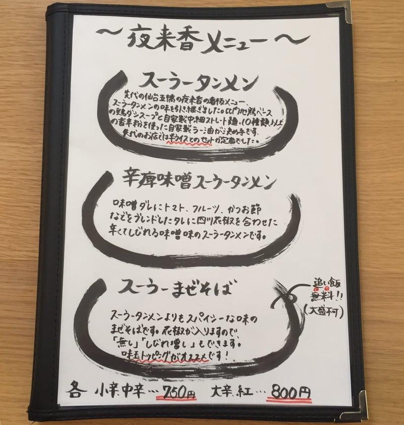 自家製麺 麺や二代目 夜来香 秋田市飯島 メニュー