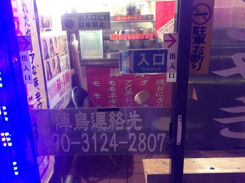 陣鶏 秋田市大町 電話番号 営業案内