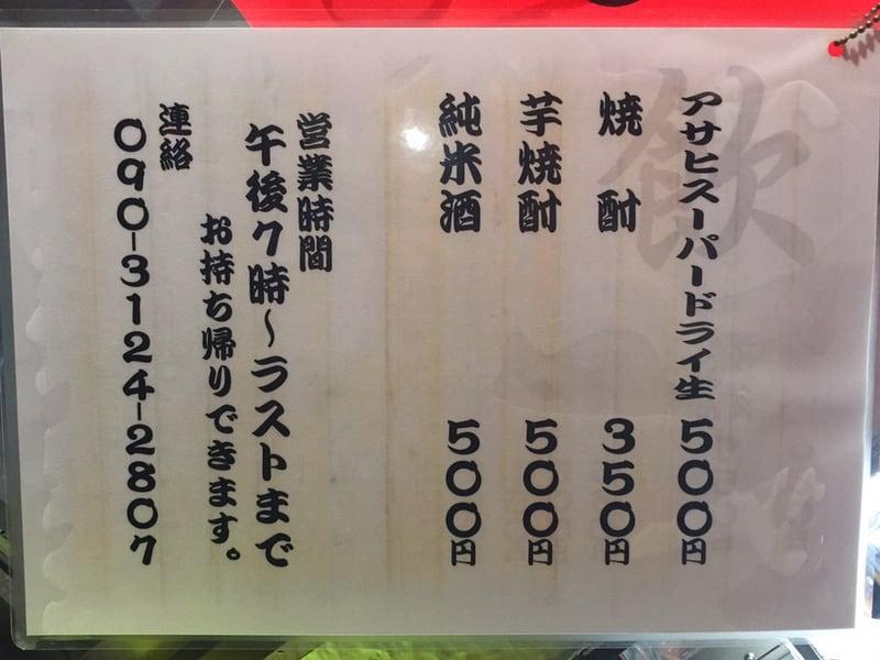 陣鶏 秋田市大町 メニュー 営業時間 営業案内