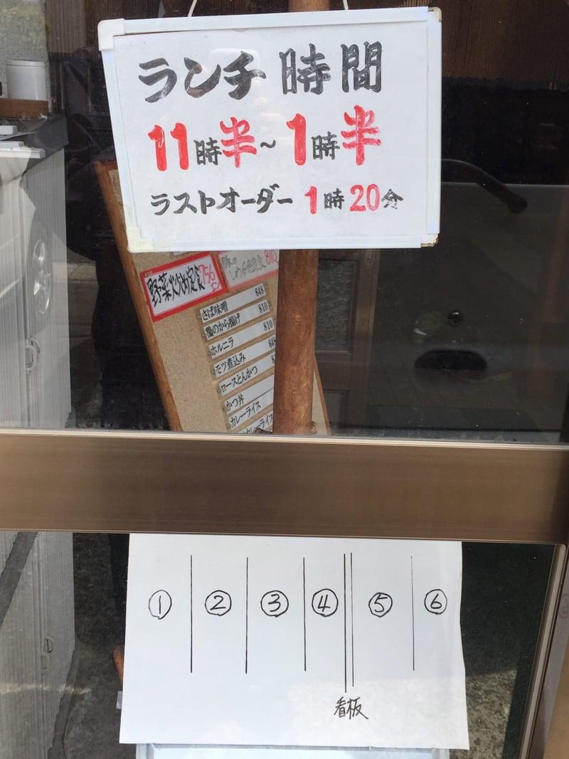 さらや 秋田市八橋 ランチ 営業時間 営業案内 定休日