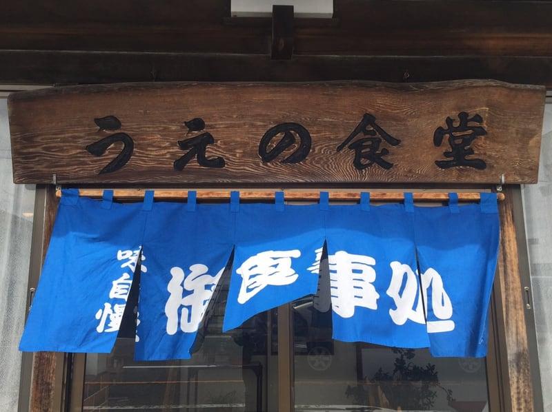 うえの食堂 秋田県仙北市角館町 看板 暖簾