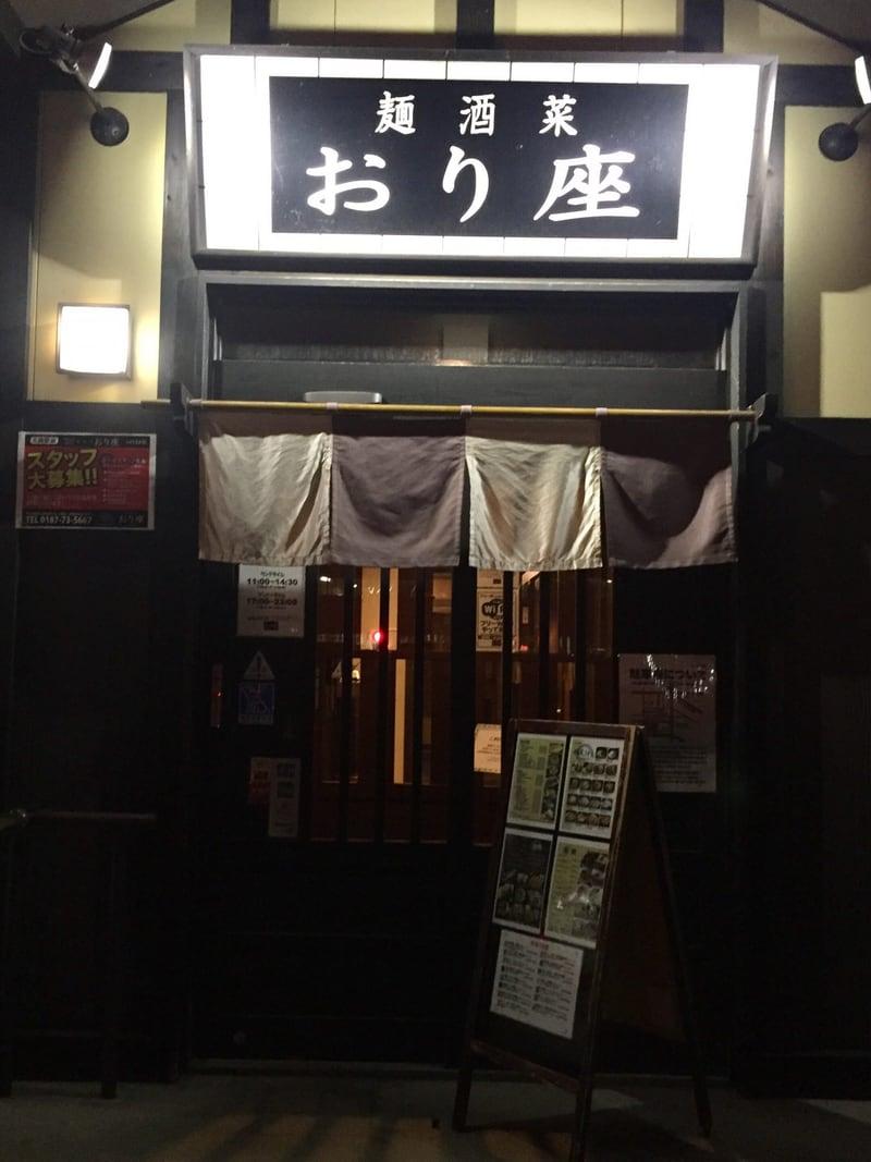 麺酒菜 おり座 秋田県大仙市 外観