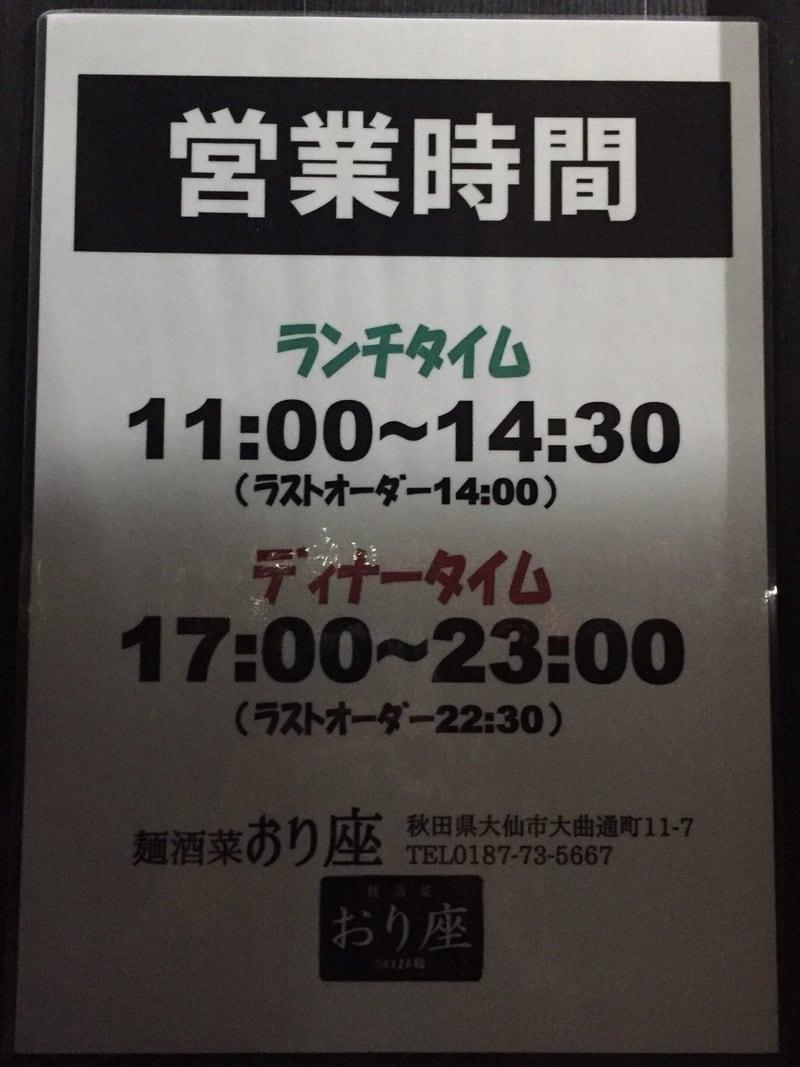 麺酒菜 おり座 秋田県大仙市 営業時間 営業案内