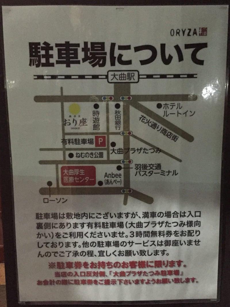 麺酒菜 おり座 秋田県大仙市 駐車場案内