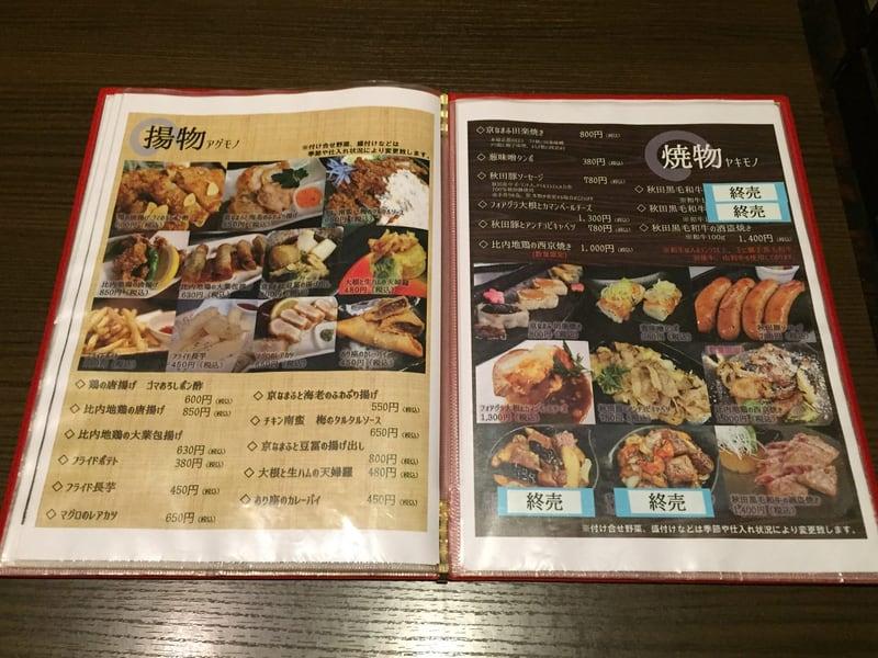 麺酒菜 おり座 秋田県大仙市 メニュー