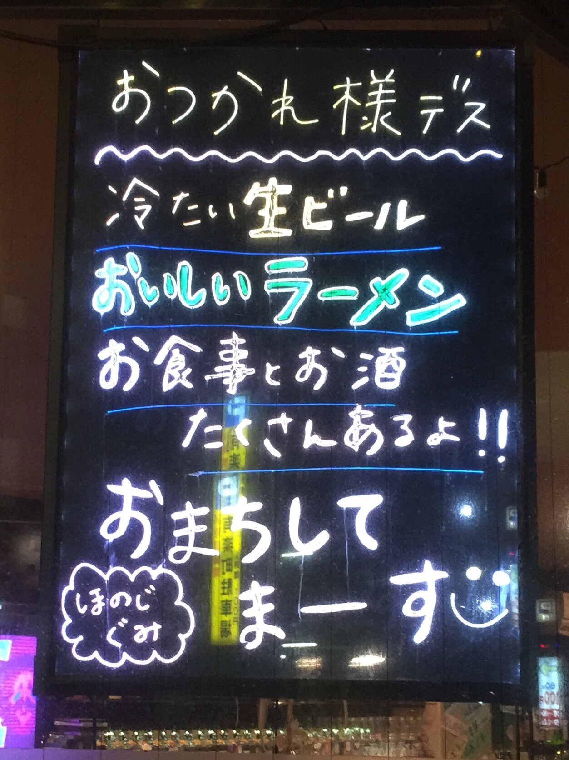 飲み処andキッチン ほのじぐみ 秋田市南通 看板