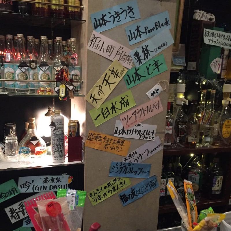 飲み処andキッチン ほのじぐみ 秋田市南通 メニュー
