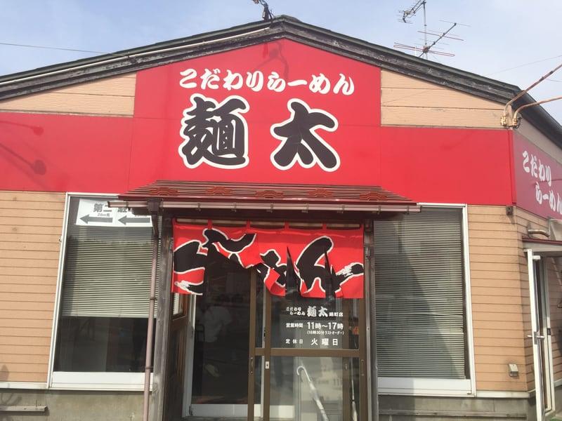 こだわりらーめん麺太 錦町店 山形県酒田市 外観