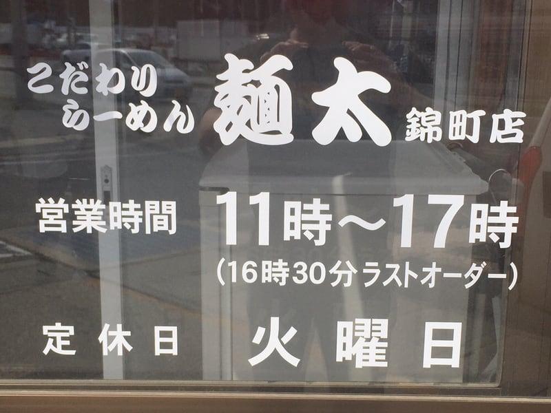 こだわりらーめん麺太 錦町店 山形県酒田市 営業時間 営業案内 定休日