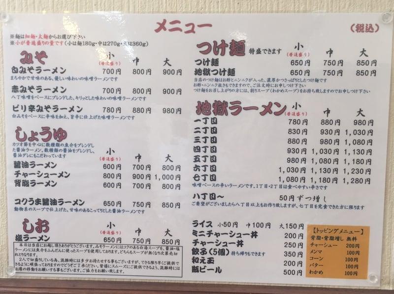 こだわりらーめん麺太 錦町店 山形県酒田市 メニュー