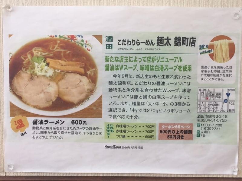 こだわりらーめん麺太 錦町店 山形県酒田市 庄内小僧