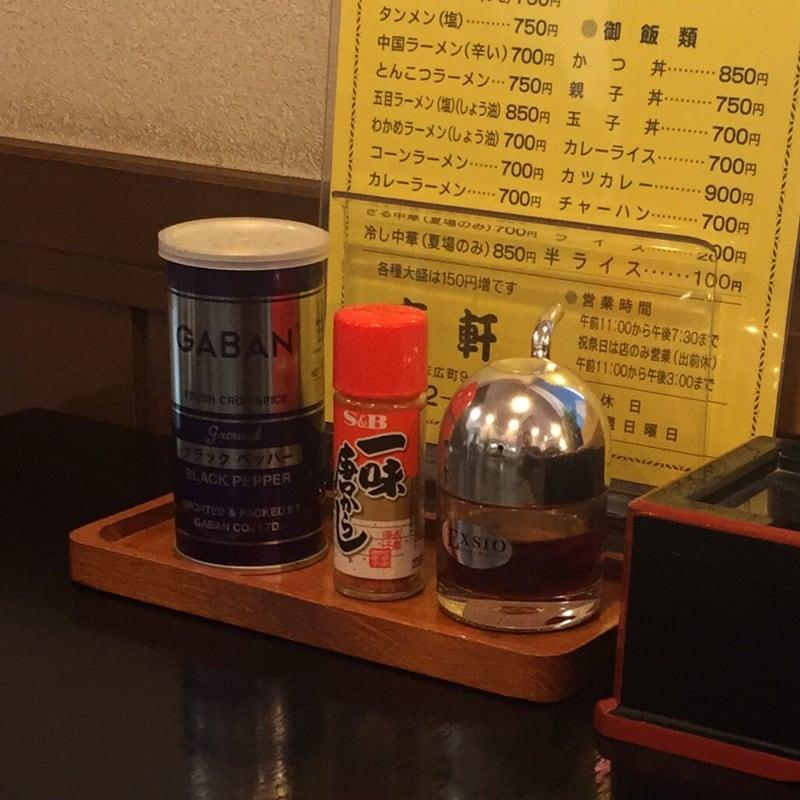 東軒 山形県酒田市 ラーメン 小 味変 調味料