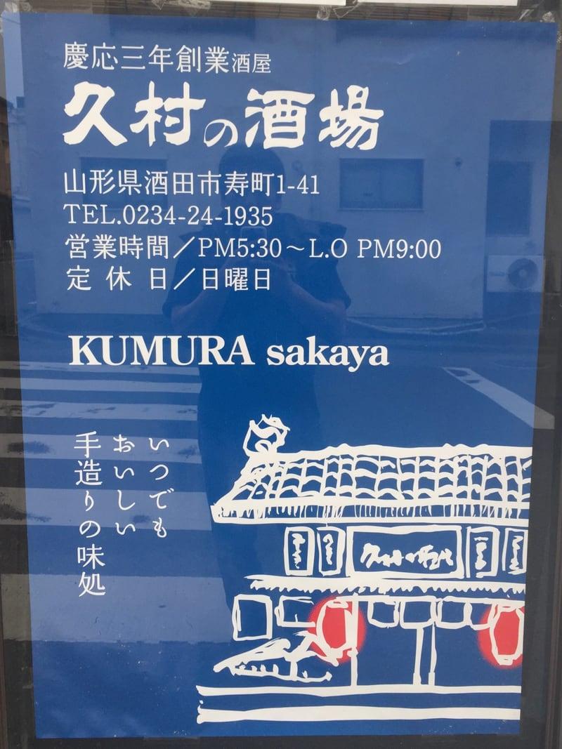 久村の酒場 山形県酒田市 営業時間 定休日 住所 電話