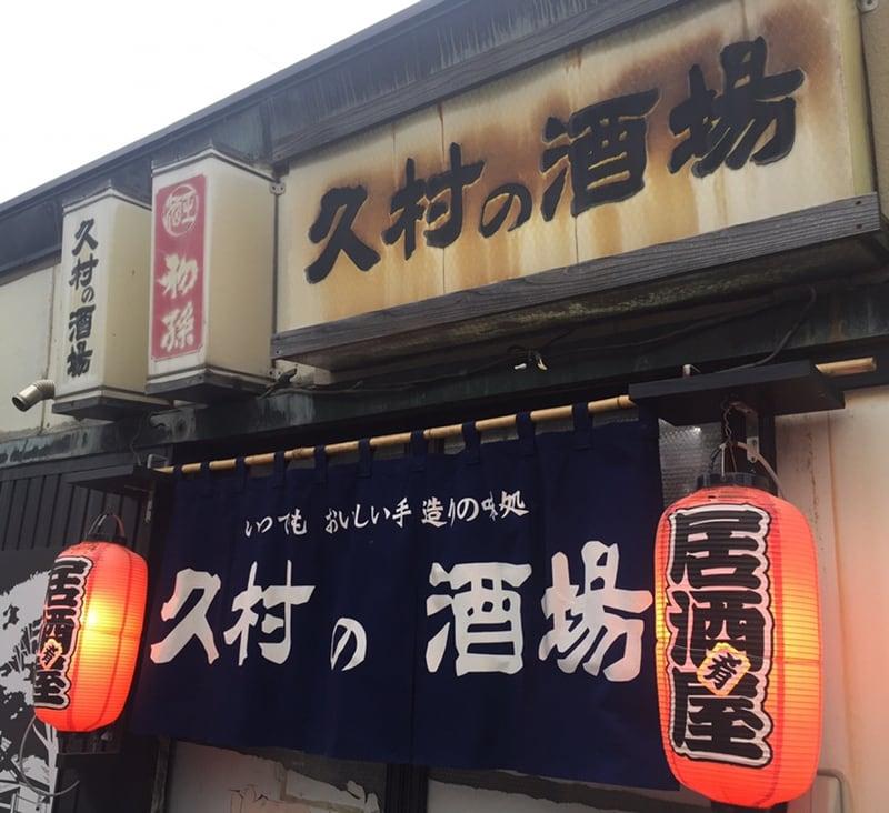 久村の酒場 山形県酒田市 看板 暖簾