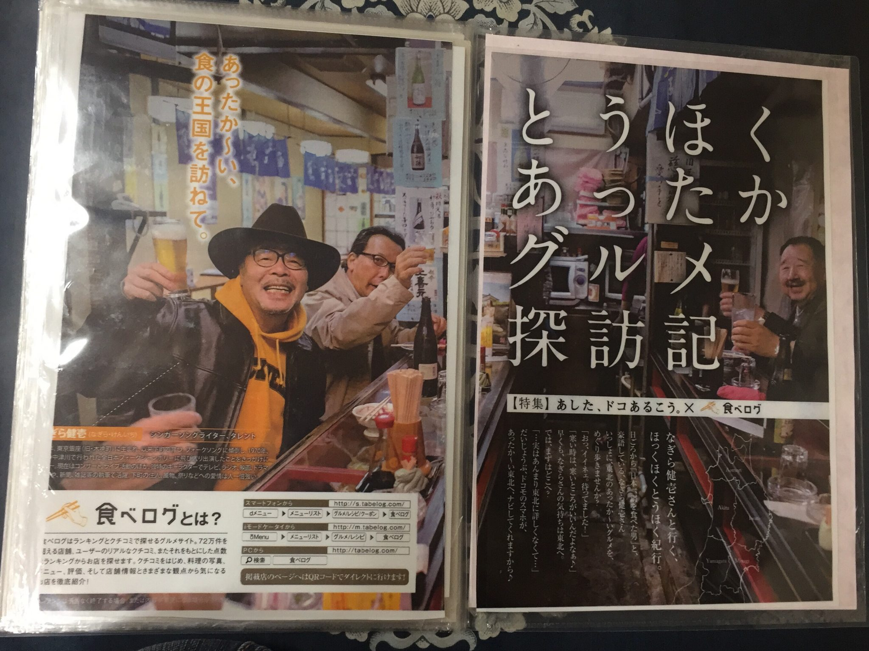 久村の酒場 山形県酒田市 メニュー