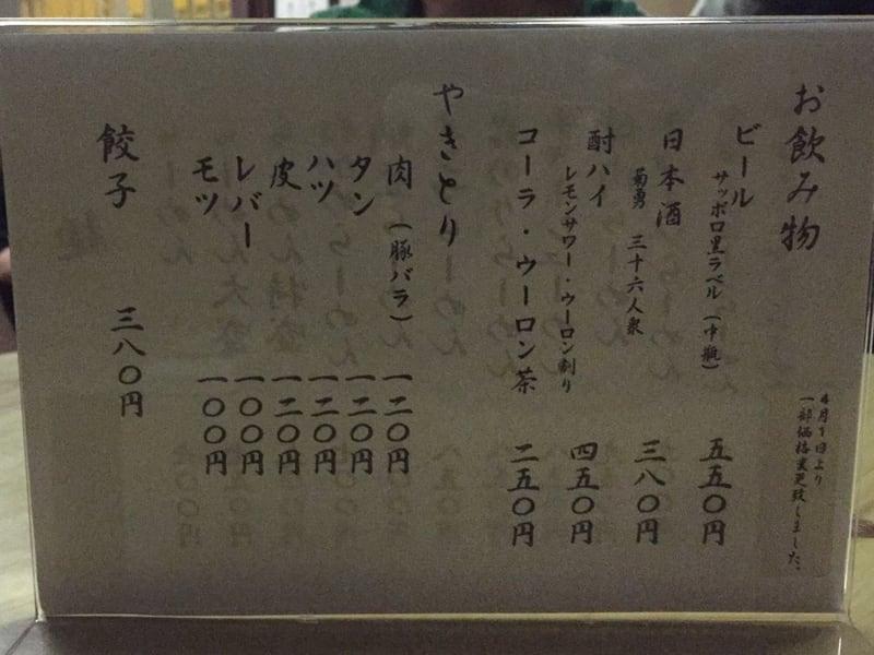 鶴岡屋 寿町店 山形県酒田市 メニュー