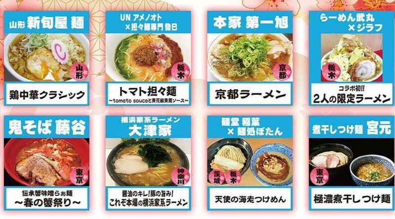 中華蕎麦とみ田 富田治presents 最強ラーメン祭in小山