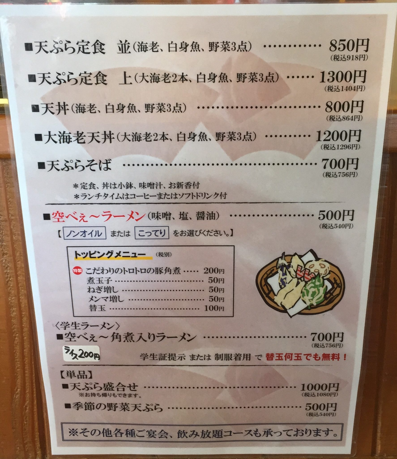 美食酒家 空べぇ~ 秋田県横手市 メニュー