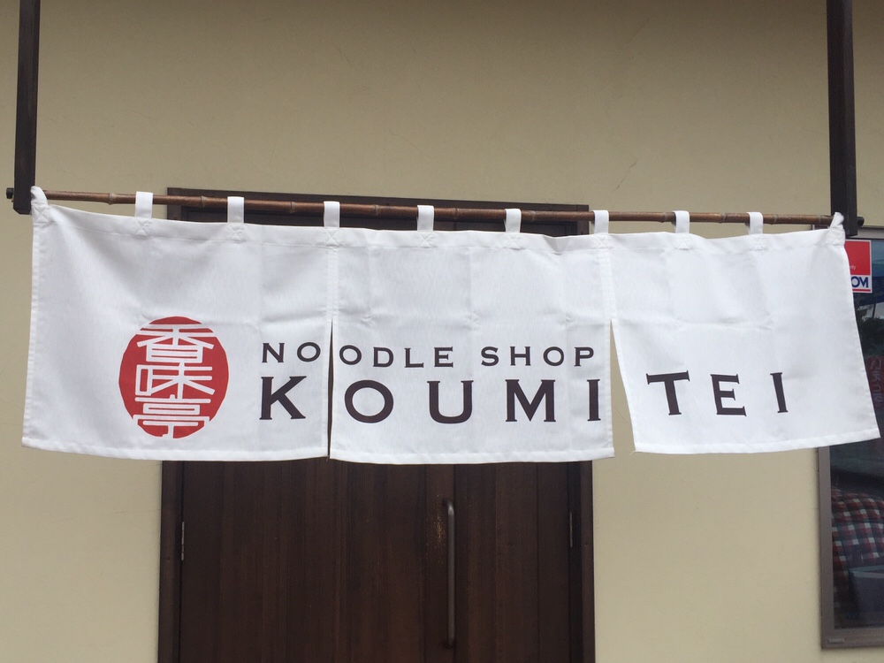 NOODLE SHOP KOUMITEI(香味亭) 秋田県横手市 暖簾