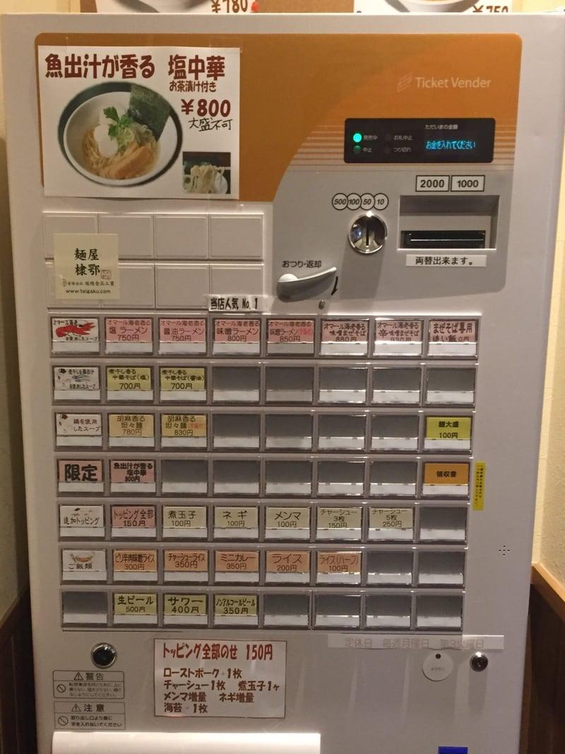 NOODLE SHOP KOUMITEI(香味亭) 秋田県横手市 券売機 メニュー