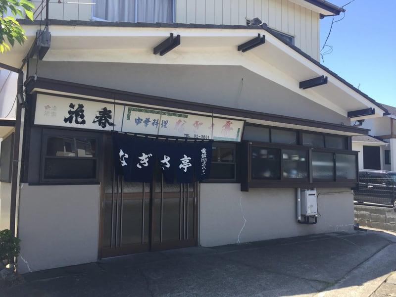 中華料理 なぎさ亭 福島県いわき市 外観