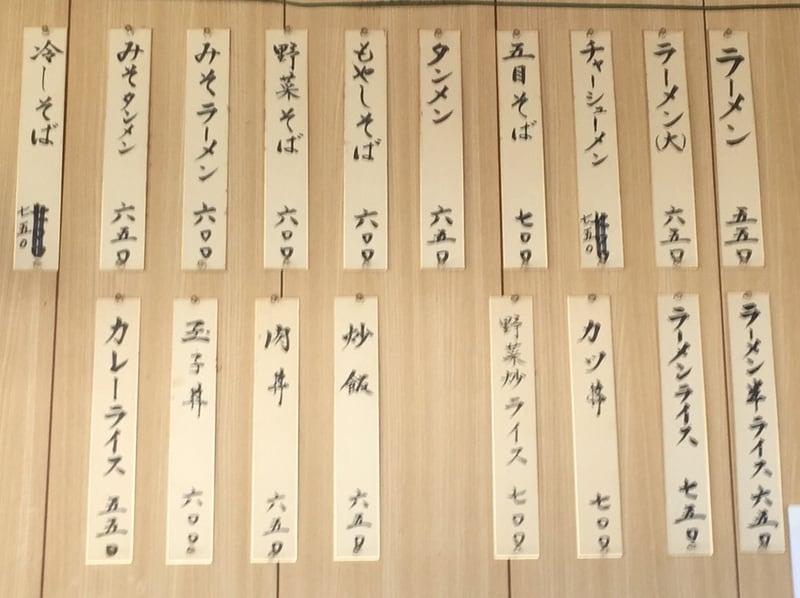 中華料理 なぎさ亭 福島県いわき市 メニュー