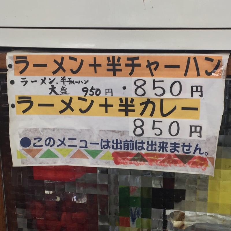 チーナン食堂 福島県いわき市 メニュー