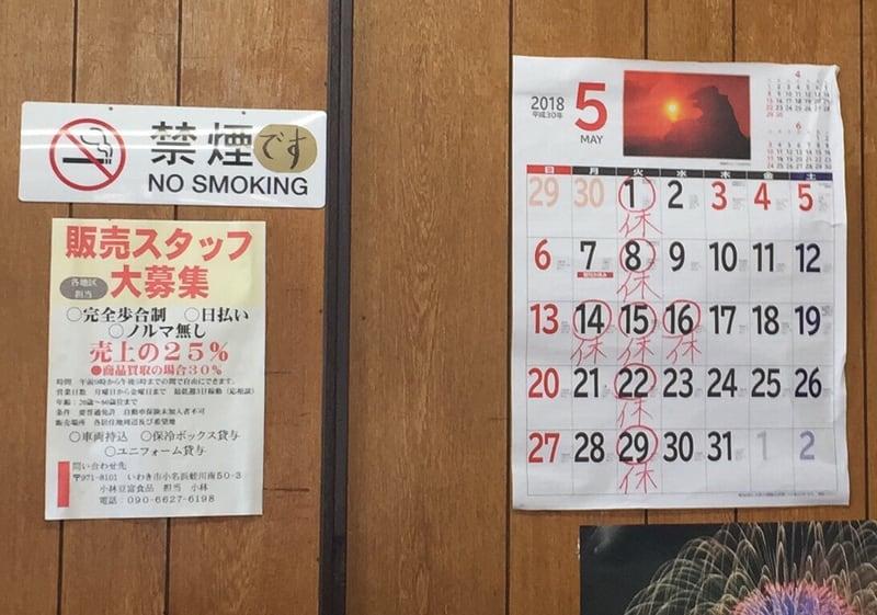 チーナン食堂 福島県いわき市 定休日 営業カレンダー