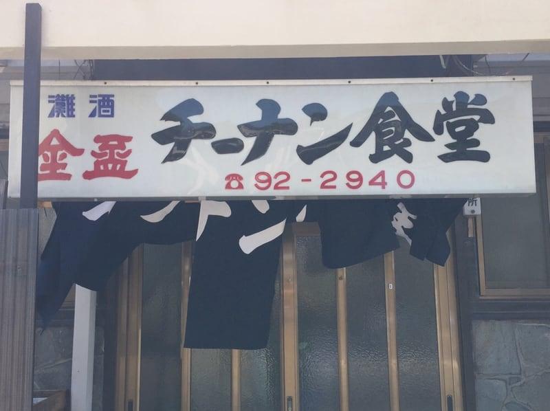チーナン食堂 福島県いわき市 暖簾 看板