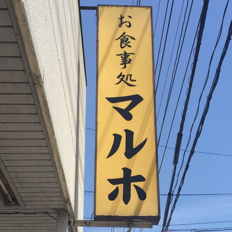 お食事処マルホ 秋田市外旭川 看板