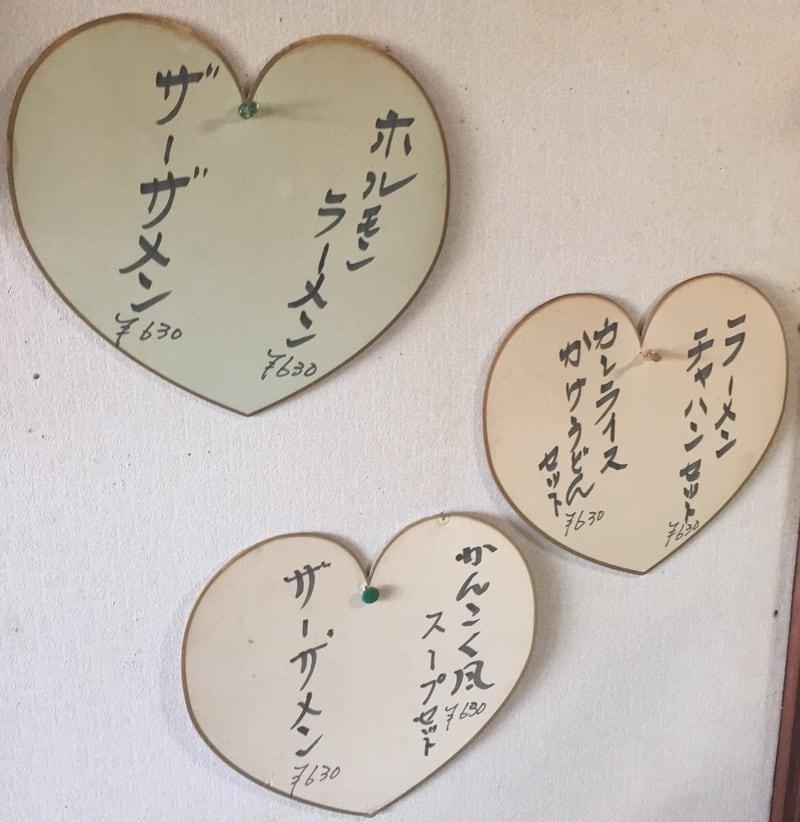 お食事処マルホ 秋田市外旭川 メニュー