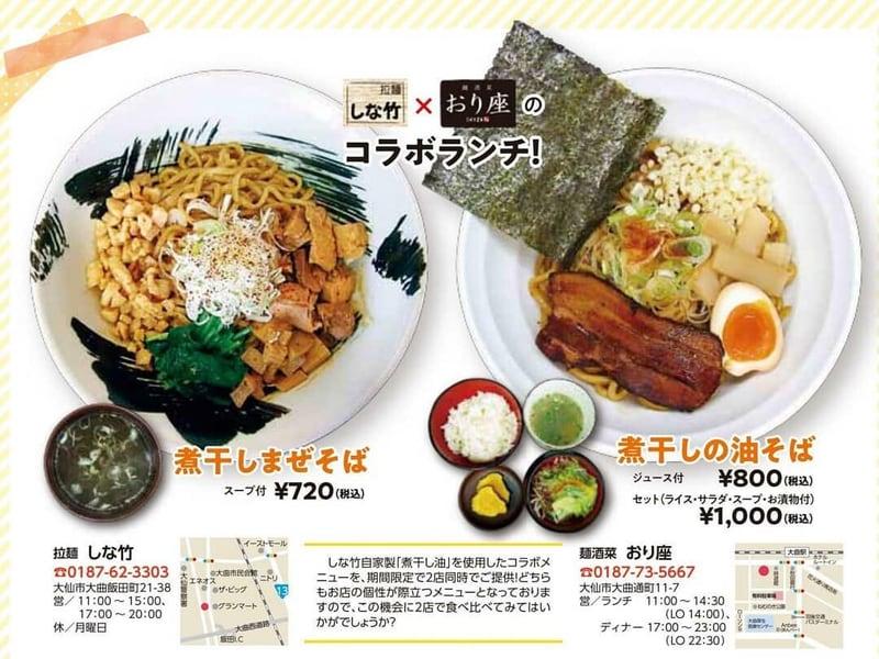 麺酒菜 おり座 秋田県大仙市 煮干しの油そば 拉麺しな竹 煮干しまぜそば