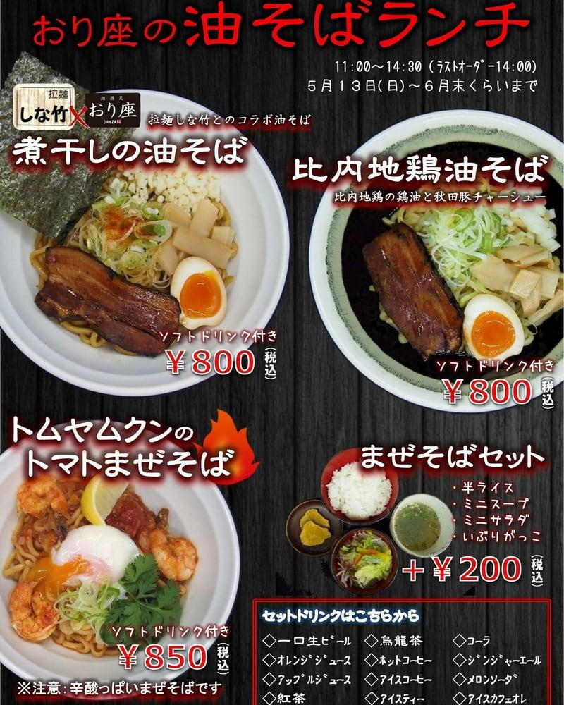 麺酒菜 おり座 秋田県大仙市 煮干しの油そば 比内地鶏油そば トムヤムクンのトマトまぜそば 油そばランチ
