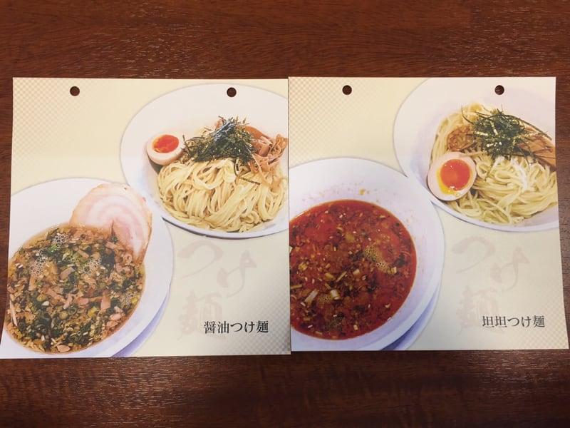 柳麺 多むら 外旭川店 秋田市外旭川 メニュー