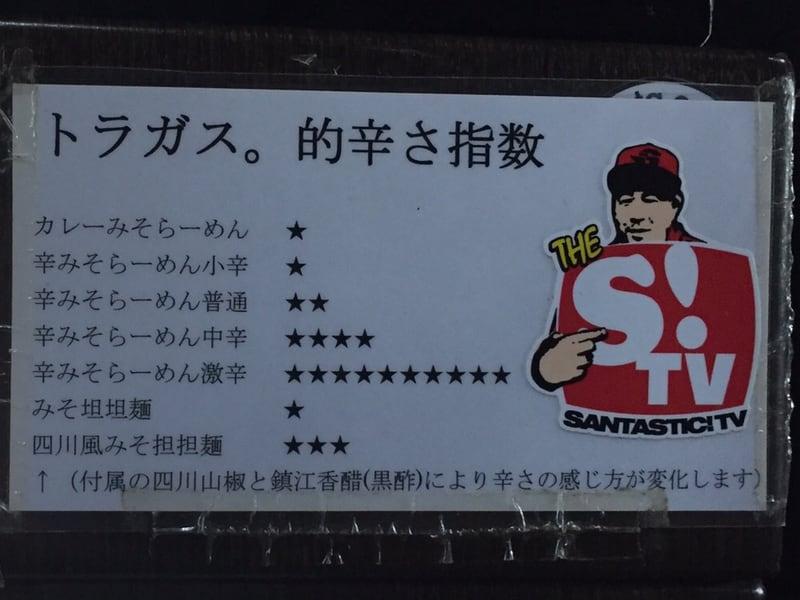 トラガス。 秋田県湯沢市 辛さ指数