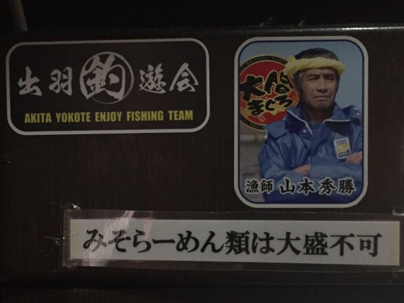 トラガス。 秋田県湯沢市 出羽釣遊会 みそらーめん類は大盛不可