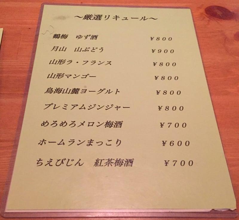 BAR JAH ジャー 秋田市大町 メニュー