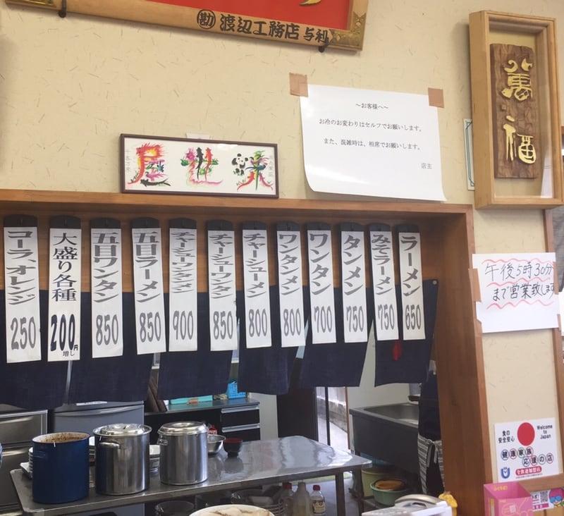 味世屋食堂 福島県いわき市 メニュー