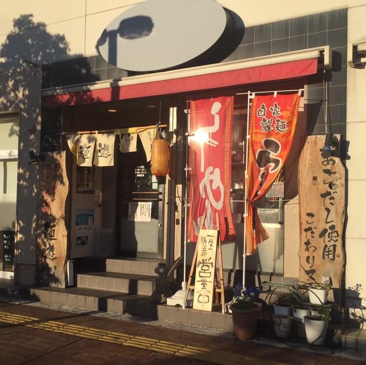 麺遊心 福島県いわき市 外観