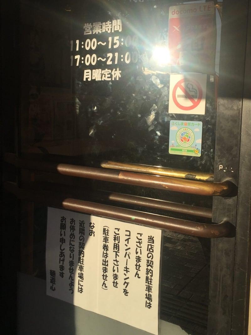 麺遊心 福島県いわき市 営業時間 営業案内 定休日 駐車場案内