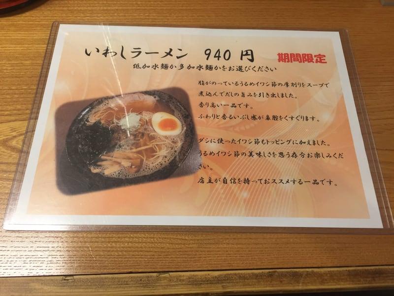 麺遊心 福島県いわき市 メニュー