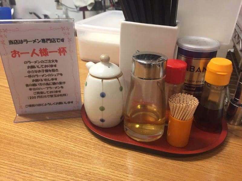 麺遊心 福島県いわき市 麺夢心ラーメン 味変 調味料
