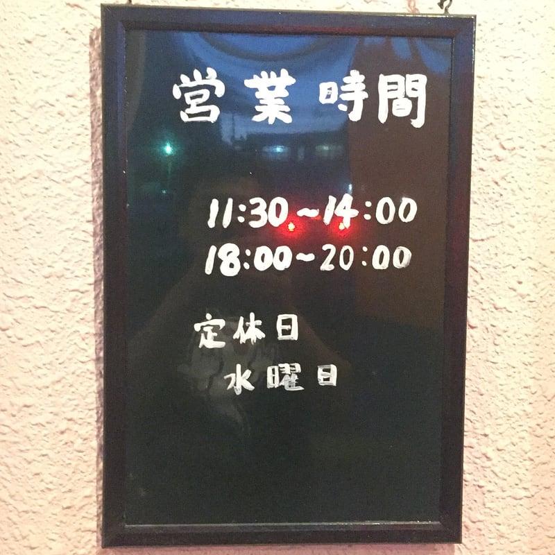 らぁめん大門 福島県いわき市 営業時間 営業案内 定休日