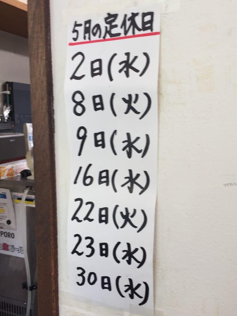 手打ち中華そば いまの家分店 福島県いわき市 定休日 営業カレンダー