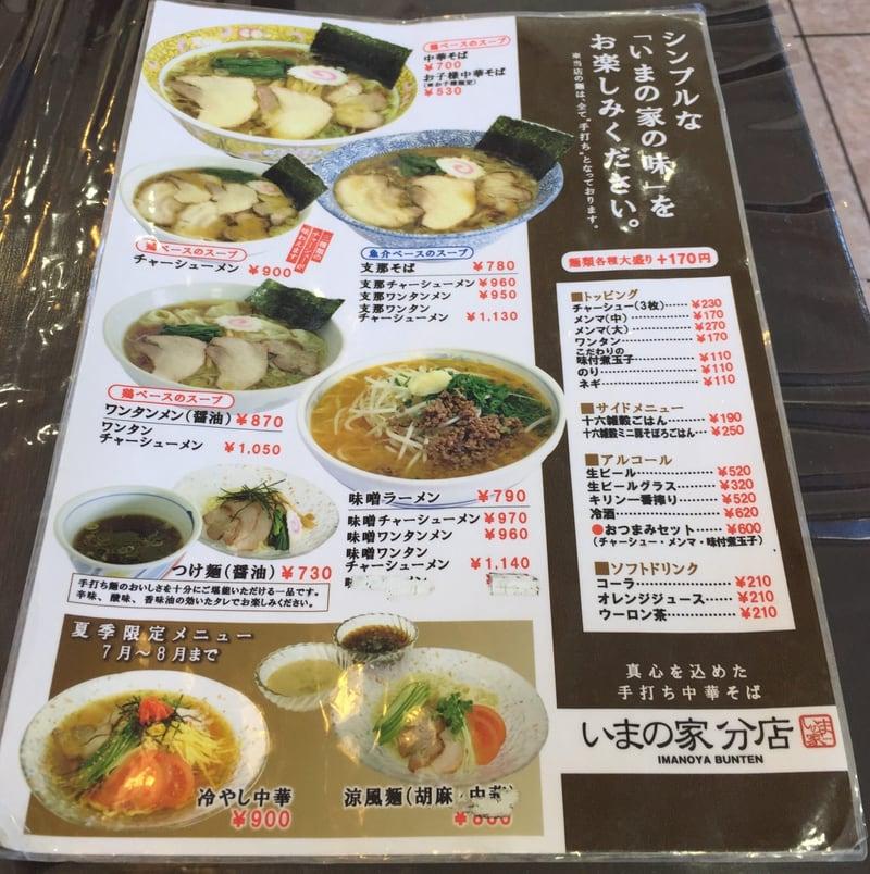 手打ち中華そば いまの家分店 福島県いわき市 メニュー