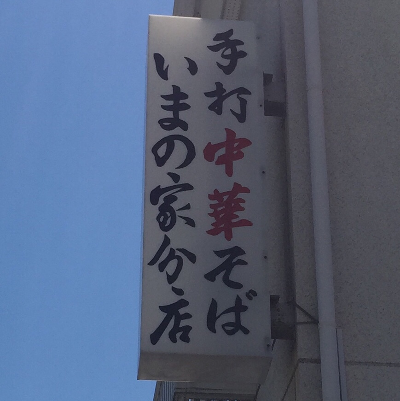 手打ち中華そば いまの家分店 福島県いわき市 看板
