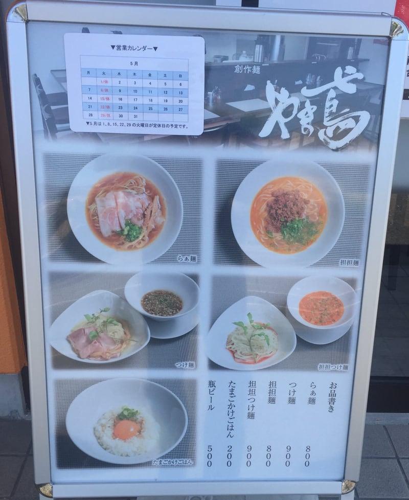 創作麺 やま鳶 やまとんび 福島県いわき市 定休日 営業カレンダー メニュー