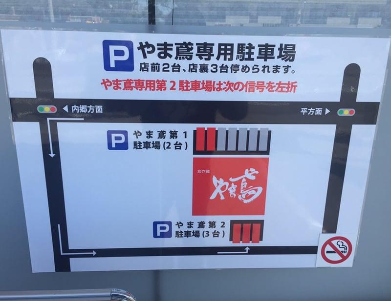 創作麺 やま鳶 やまとんび 福島県いわき市 駐車場案内