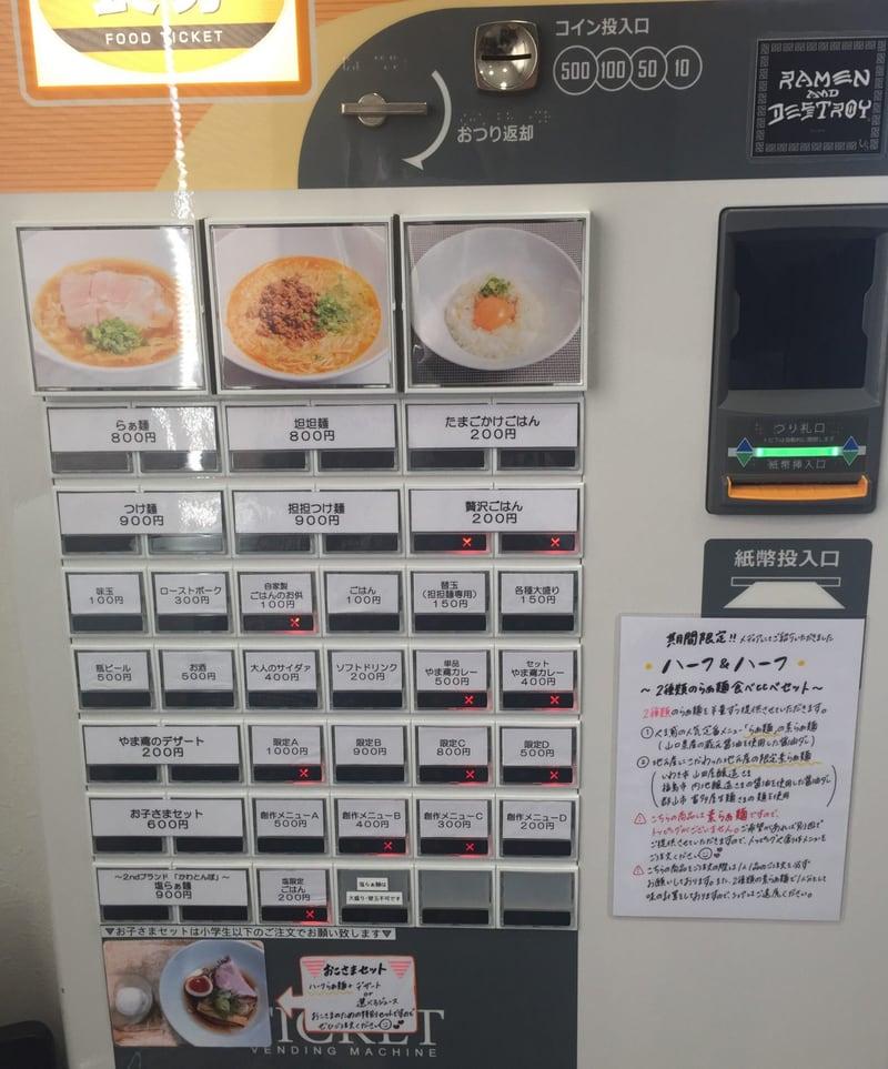 創作麺 やま鳶 やまとんび 福島県いわき市 券売機 メニュー