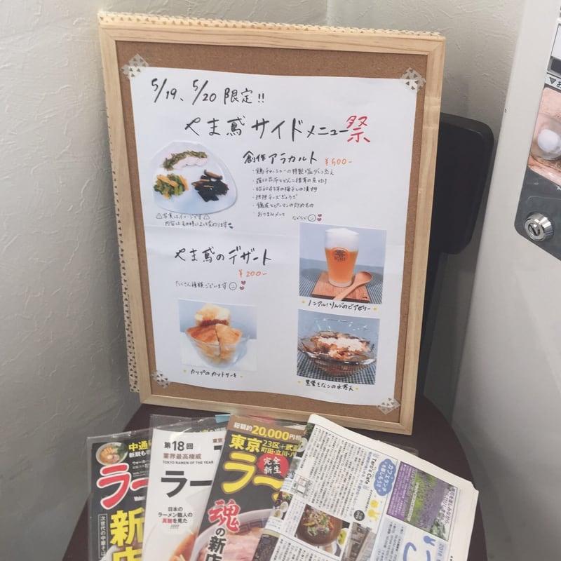 創作麺 やま鳶 やまとんび 福島県いわき市 限定 メニュー